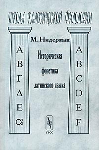 Историческая фонетика латинского языка ( 5-354-00950-2 )