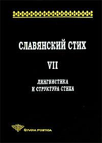 Славянский стих. Выпуск 7. Лингвистика и структура стиха ( 5-9551-0027-X )