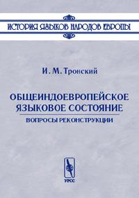 Общеиндоевропейское языковое состояние. Вопросы реконструкции ( 5-354-01025-X )