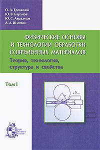Физические основы и технологии обработки современных материалов.Теория, технология, структура и свойства. В 2 томах. Том 1