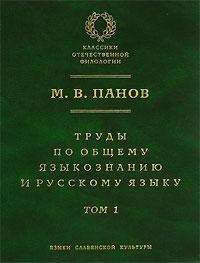 Труды по общему языкознанию и русскому языку. В 2 томах. Том 1
