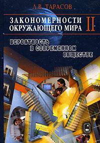 Закономерности окружающего мира. В 3 книгах. Книга 2. Вероятность в современном обществе12296407Данная книга демонстрирует принципиальную роль теории вероятностей в современном обществе, которое основывается на высокоразвитых информационных технологиях. Книга является достаточно популярным и в то же время строго научным развернутым введением в исследование операций и теорию информации. Она имеет четко выраженный учебный характер; ее материал строго структурирован, построен на доказательной основе, снабжен большим количеством графиков и схем; приведено значительное количество задач, из которых часть разбирается в книге, а часть предлагается читателю для самостоятельного решения. Являясь второй книгой трехтомника автора с общим названием Закономерности окружающего мира (первая книга: Случайность, необходимость, вероятность, вторая книга: Вероятность в современном обществе, третья книга: От динамических закономерностей к вероятностным), данная книга рассматривается в качестве логического продолжения первой книги, хотя и представляет собой самостоятельный труд. Для...