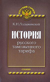 История русского таможенного тарифа ( 5-901901-25-8 )