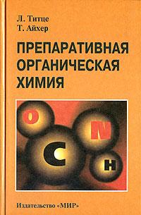 Препаративная органическая химия. Реакции и синтезы в практикуме органической химии и научно-исследовательской лаборатории ( 978-5-03-003721-7, 3-13-612302-6 )