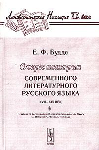 Очерк истории современного литературного русского языка. XVII-XIX век