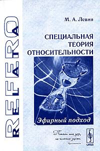 Специальная теория относительности. Эфирный подход - 2 изд