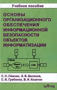 Основы организационного обеспечения информационной безопасности объектов информатизации ( 5-85438-042-0 )