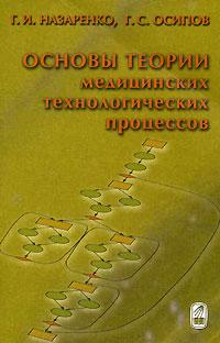 Основы теории медицинских технологических процессов. Часть 1