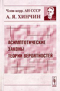 Асимптотические законы теории вероятностей ( 5-484-00089-0 )