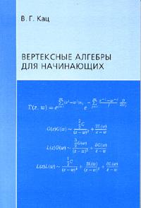 Вертексные алгебры для начинающих ( 5-94057-124-7, 0-8218-1396-Х )