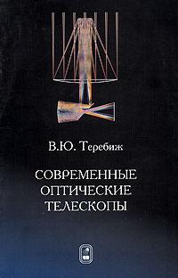 Современные оптические телескопы ( 5-9221-0586-8 )