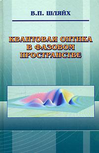 Квантовая оптика в фазовом пространстве
