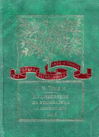 Исследования по этимологии и семантике. В 3-х тт. Теория и некоторые частные ее приложения. Т. 1