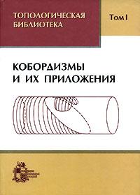 Топологическая библиотека. В 3 томах. Том 1. Кобордизмы и их приложения ( 5-93972-389-6 )