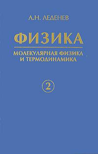 Физика. В 5-и книгах. Книга 2. Молекулярная физика и термодинамика. Гриф УМО ВУЗов России