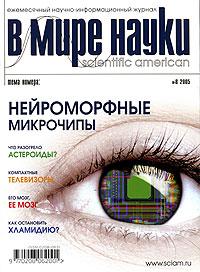 В мире науки, №8, август 2005
