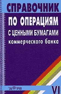 Справочник по операциям с ценными бумагами коммерческого банка ( 5-85438-022-6 )