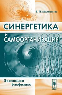 Обложка книги Синергетика и самоорганизация: Экономика. Биофизика