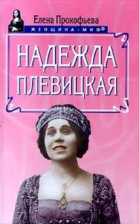 Книга Надежда Плевицкая