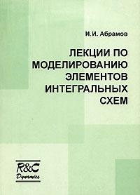 Лекции по моделированию элементов интегральных схем ( 5-93972-177-X )