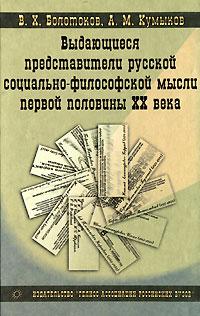 Выдающиеся представители русской социально-философской мысли первой половины XX века ( 5-85438-036-6 )