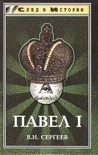 Книга Павел I