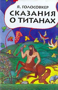 Сказания о титанах
