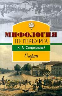 Мифология Петербурга. Очерки