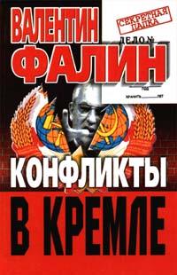 Конфликты в Кремле