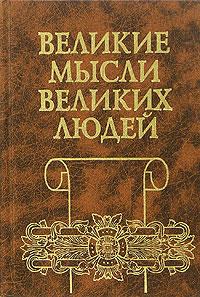 Великие мысли великих людей. В трех томах. Том 2. От средневековья до Просвещения