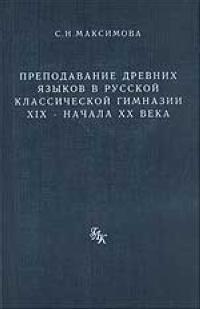 Преподавание древних языков в русской классической гимназии ХIХ - начала ХХ века ( 5-87245-117-2 )