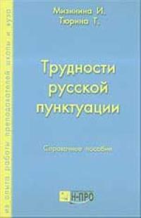Трудности русской пунктуации