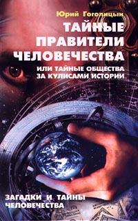 Тайные правители человечества, или Тайные общества за кулисами истории. Загадки и тайны человечества