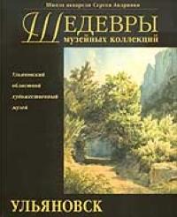 Шедевры музейных коллекций. Ульяновск