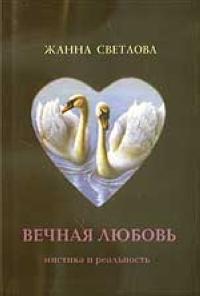 Вечная любовь: мистика и реальность