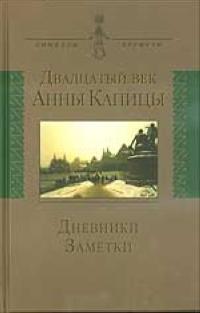Двадцатый век Анны Капицы