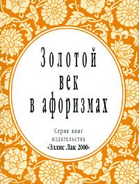 Золотой век в афоризмах (миниатюрное издание)