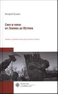 Обложка книги Свет и тени. От Ленина до Путина