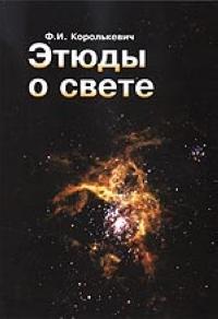 Этюды о свете ( 5-901238-16-8 )