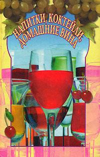 Напитки, коктейли, домашние вина