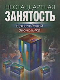 Нестандартная занятость в российской экономике