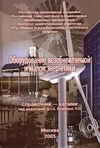 Оборудование возобновляемой и малой энергетики ( 5-98908-001-8 )