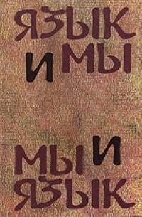 Язык и мы. Мы и язык ( 5-7281-0763-Х )