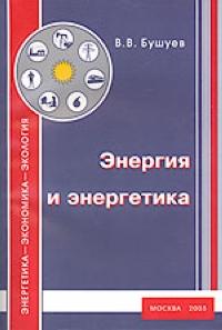 Энергия российского Экоса. Часть 1. Энергия и энергетика ( 5-901054-21-0 )