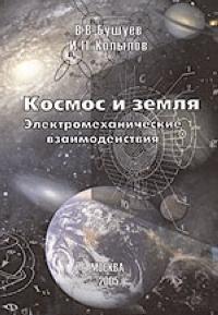 Космос и Земля. Электромеханические взаимодействия ( 5-98420-015-5 )