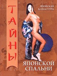 Японская камасутра. Тайны японской спальни
