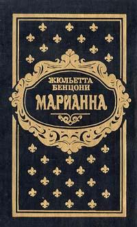 Марианна. В трех томах. Книги 3 и 4