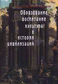 Образование, воспитание, культура в истории цивилизаций