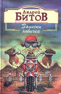 Книга Записки новичка