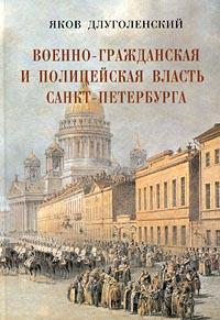 Военно-гражданская и полицейская власть Санкт-Петербурга
